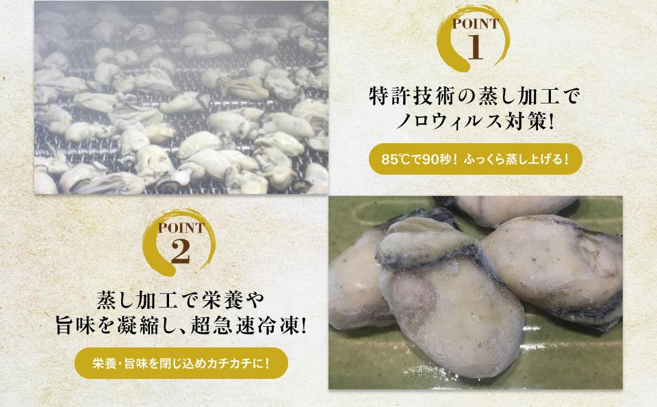 特許技術の蒸し加工でノロウィルス対策!蒸し加工で栄養や旨味を凝縮し、超急速冷凍!