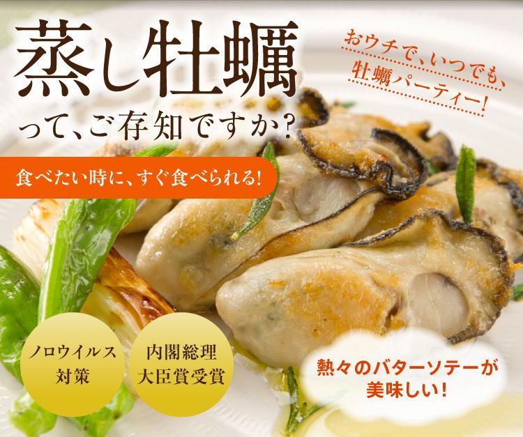 美味しさと安全・便利を実現した蒸し牡蠣