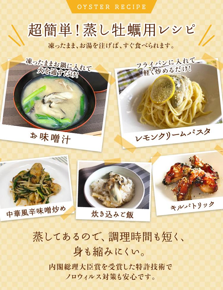 超簡単!蒸し牡蠣用レシピ