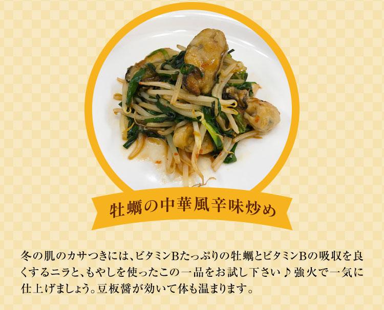 牡蠣の中華風辛味炒め
