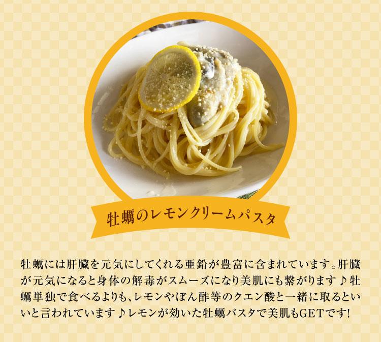 牡蠣のレモンクリームパスタ