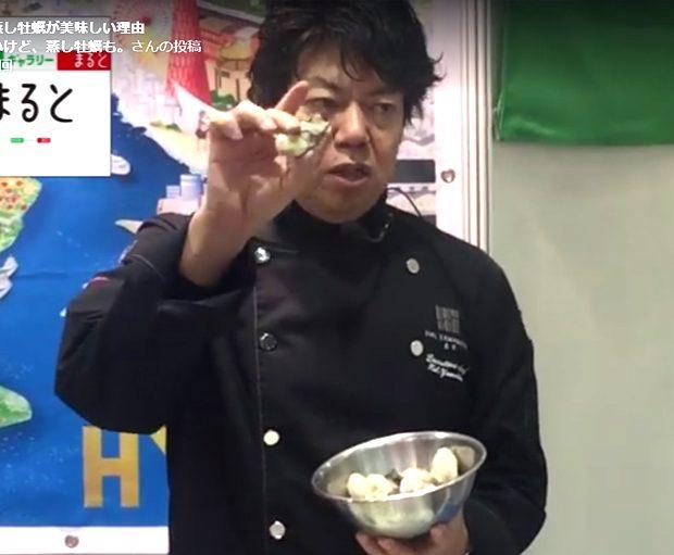 「山下シェフが教える!播磨の牡蠣の美味しい理由を1分で大公開!
