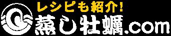 レシピも紹介 蒸し牡蠣.com