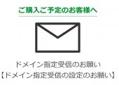 メールが届かないお客様へ【ドメイン指定受信の設定方法のお知らせ】