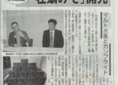 「牡蠣みそ」について水産新聞に掲載されました!