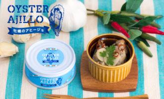 """蒸し牡蠣""""珠せいろ""""をアヒージョにした缶詰「牡蠣アヒージョ」"""
